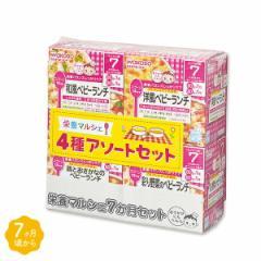和光堂)栄養マルシェ4種アソートセット(7か月頃から)【ベビーフード】[セール][SALE][西松屋]