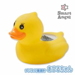SmartAngel)デジタル湯温計あひるちゃん[西松屋]