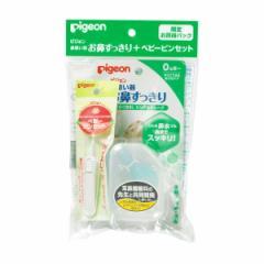 ピジョン)鼻吸い器 お鼻すっきり+ベビーピンセット【ミミより】[西松屋]