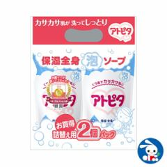 丹平製薬)アトピタ 全身ベビーソープ(泡タイプ)詰替用2個パック【ミミより】[西松屋]