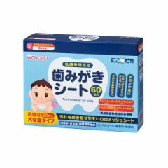 和光堂)にこピカ歯みがきシート(60包)【ミミより】[西松屋]