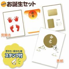 命名紙 お誕生セットN(三つ折り)[西松屋]