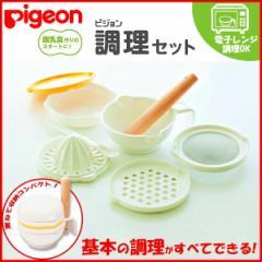 ピジョン)離乳食用調理セット【ミミより】[西松屋]