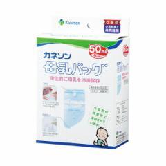 カネソン)母乳バッグ50ml50枚入り【ミミより】[西松屋]
