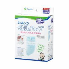カネソン)母乳バッグ100ml50枚入り【ミミより】[西松屋]