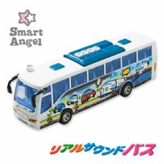 SmartAngel)リアルサウンドバス[西松屋]
