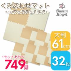 Smart Angel)くみあわせマット(カフェラテとミルク) 大判32枚[ジョイントマット][送料無料][西松屋]
