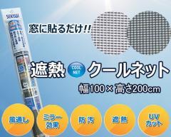 【送料無料】セキスイ 遮熱クールネット 100×200cm (2枚) 小豆島 オリーブアイランド