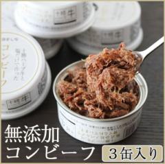 十勝ハーブ牛と塩だけで作ったコンビーフ 3缶セット ギフト箱入【無添加コンビーフ】【ノベルズ食品】