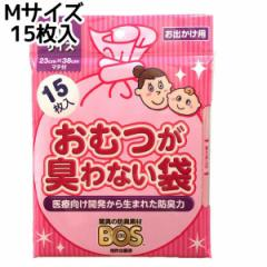【メール便送料無料】クリロン化成 驚異の防臭袋BOSベビー用 (Mサイズ15枚入)
