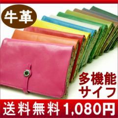 財布 長財布 レディース 送料無料 2つ折り カードケース ポッキリ ポイントカード 本革 牛革 セール【プチギフト】