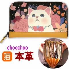 長財布 猫柄 白ねこ ローズ choochoo JETOY 本革 送料無料  ウォレット カードケース 風水【父の日】