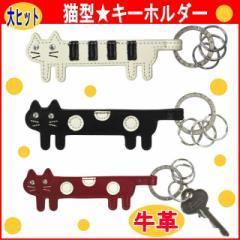 キーホルダー  キーリング 鍵 かわいい ロング キャット 牛革  猫雑貨 黒猫  ノアファミリー【プレゼント】