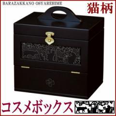 コスメティックボックス 黒猫 木製 ブラック メイクボックス 化粧箱 バニティケース ネコグッズ【プレゼント】