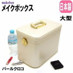 【送料無料】メイクボックス 33cm縦型 パールホワイト クロコ風型押し柄 バニティケース 化粧ケース 【プチギフト】