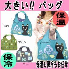 保冷バッグ 猫 シャロン 保冷保温 トートバッグ エコバッグ サブバッグ 買い物バッグ 手提げカバン【プレゼント】セール