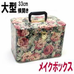 メイクボックス レローズ バラ柄 33cm 横型 鏡付き コスメボックス 大容量 日本製 花柄 バニティケース ローズ【プチギフト】
