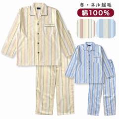 綿100% 冬 長袖メンズパジャマ ふんわり柔らかなネル起毛 ストライプ柄