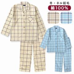 綿100% 冬 長袖メンズパジャマ ふんわり柔らかなネル起毛 カラフルチェック柄