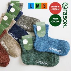 (ラソックス) rasox ミドル丈 ソックス L字型 インディゴ染め風 先染め 日本製 柔らか 靴下