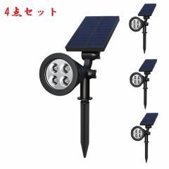 【送料無料】ソーラーライト LED ガーデンライト 防水 電池不要 屋外 庭などの照明用 180°角度調整可 LED スポットライト(4点セット)