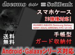 【送料無料】Docomo/au/SoftBank 各社スマホ専用 手帳型ケース マグネット ベルトなし 定期入れ ポケット シンプル スマホケース