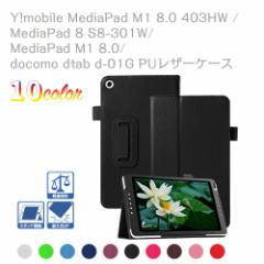 【送料無料】Huawei MediaPad M1 8.0 403HW タブレット 専用 高品質PU レザーケース☆全7色