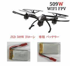 【送料無料】JXD 509W 2.4GHz 4CH 6軸ジャイロ Wifi FPV  ラジコン クアッドコプター マルチコプター ドローン  専用 バッテリー