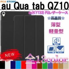 【送料無料】au Qua tab QZ10 KYT33 ケース マグネット開閉式 スタンド機能付き 三つ折 カバー 薄型 軽量型 スタンド機能