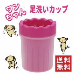 【送料無料】犬 足洗い ブラシカップ 犬の爪クリーナー 犬 猫 足を洗うブラシカップ ペットクリーニング ペット用品 シリコーン 柔軟