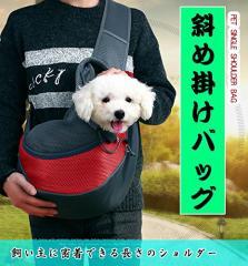【送料無料】犬用ペットバッグ 犬スリングバッグ ペットキャリーバッグ 犬用 リュック 抱っこ バッグ