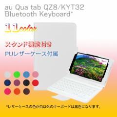 【送料無料】au Qua tab QZ8 用レザーケース付 Bluetooth キーボード☆US配列☆日本語入力対応 ☆QZ8 (KYT32) レザーキーボードケース