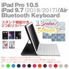 【送料無料】iPad Pro 10.5(2017)専用 超薄型Bluetooth接続キーボード兼スタンド兼カバー☆☆日本語入力対応☆全16色