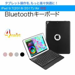 【送料無料】iPad 9.7(2018/2017)/Air用キーボードケース/キーボードカバー☆日本語かな入力仕様☆ ワイヤレスbluetoothキーボード