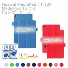 【送料無料】Huawei ファーウェイ Huawei MediaPad T1 7.0 (T1-701w) / Huawei MediaPad T1 7.0 LTE  スタンド機能付き☆全10色