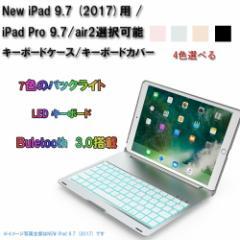 【送料無料】New iPad 9.7 (2017)用 /iPad Pro 9.7/air2選択可能 キーボードケース/キーボードカバー 7色のバックライト スタンド機能