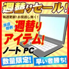 新品SSDでこの価格! ノートパソコン 中古  NEC A4ノート Core i3 4GBメモリ 15 インチ Windows10  WPS Office 付き