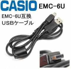 【互換品】CASIO カシオ EMC-6U 互換 USB接続ケ...