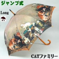 雨傘 ジャンプ式 キャットファミリー 長傘 long( 傘 アールデコ 名画 CAT 猫 メンズ レディース アンブレラ おしゃれ ジャンプ傘 長雨傘