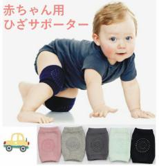 赤ちゃん用 サポーター 膝あて 滑り止め付き ニーパッド ハイハイサポート ベビー シンプ
