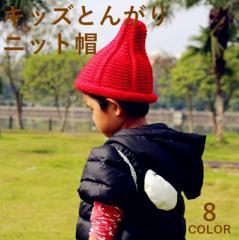 【ゲリラSALE】子供用 帽子 ニット帽 ニットキャップ とんがりニット帽 手編み風 ベビー キッズ 男の子 女の子 冬帽子 シ