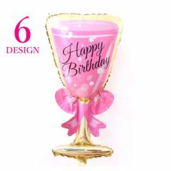 【ゲリラSALE】バルーン カラフル お酒 ボトル シャンパン 可愛い オシャレ インテリア パーティー 結婚式 女子会 誕生