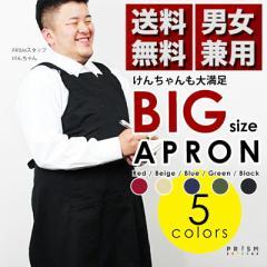 ビッグサイズ エプロン 大きいサイズ 3L  無地 シンプル メンズ 男性