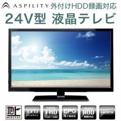 24型(24V 24インチ) フルハイビジョン 液晶テレビ 1波 AT-24L01SR/【メーカー保証1年】外付けHDD対応 ASPILITY【送料無料】