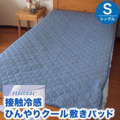 接触冷感 敷きパッド シングル ひんやり クール寝具 冷感【送料無料】