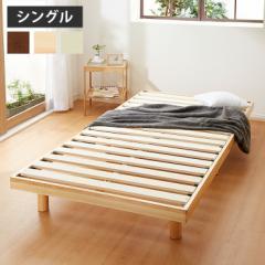 すのこベッド シングル 北欧 ベット ヘッドレスすのこベッド 木製 ワンルーム ベッドフレーム シンプル スノコ すのこ【送料無料】