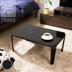 折りたたみテーブル 木目調 長方形 鏡面仕上げ 75×50 ローテーブル コーヒーテーブル 木製 センターテーブル リビングテーブル