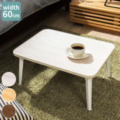 折りたたみテーブル 木目調 長方形 60×45 ローテーブル コーヒーテーブル 木製 センターテーブル リビングテーブル