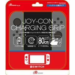 アンサー Switchジョイコン用 チャージング グリップANS-SW036BK 雑貨 ホビー インテリア ホビー ニンテンドー周辺機器
