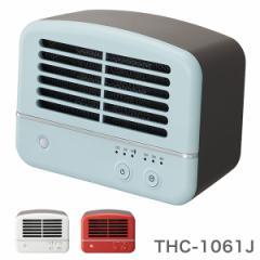 PIERIA パーソナルセラミックヒーター THC-1061J ヒーター パーソナルヒーター デスク使用可【送料無料】
